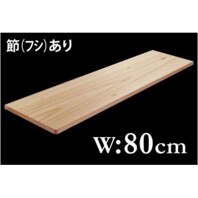 「釣りキチまな板 80cm」両面フシあり(DM017-NT-h)