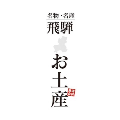 のぼり のぼり旗 名物・名産 飛騨 お土産  おみやげ イベント