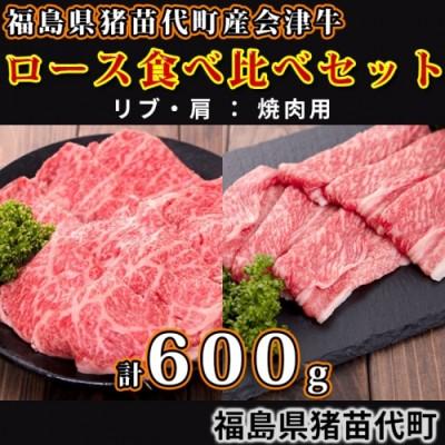 福島県猪苗代町産会津牛 ロース(リブ・肩)食べ比べセット(焼肉用)600g