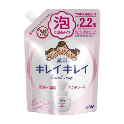 《ライオン》 キレイキレイ 薬用 泡ハンドソープ シトラスフルーティの香り つめかえ 大型サイズ 450ml (2回分+50ml) 【医薬部外品】
