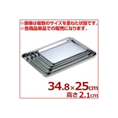 AG ステンレスケーキバット 角型 14インチ 34.8×25cm 18-0ステンレス製 お盆 トレイ 浅い