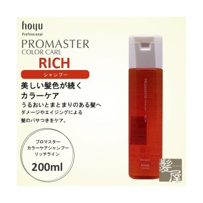 ホーユー プロフェッショナル プロマスター カラーケア リッチ シャンプー 250ml|hoyu professional ホーユー プロマスターカラー ホーユーシャンプー