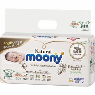 ナチュラルムーニー テープ 新生児 お誕生~3000g(30枚入)[おむつ Sサイズ テープ]