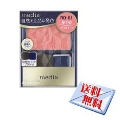 ★送料無料★カネボウ メディア ブライトアップチークN RD01