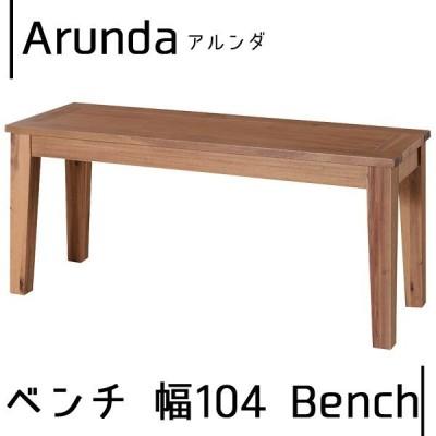 ベンチ幅104(NX-715)(Arunda)アルンダ ベンチ幅104 天然木 アカシア シンプル ナチュラル 上質 北欧