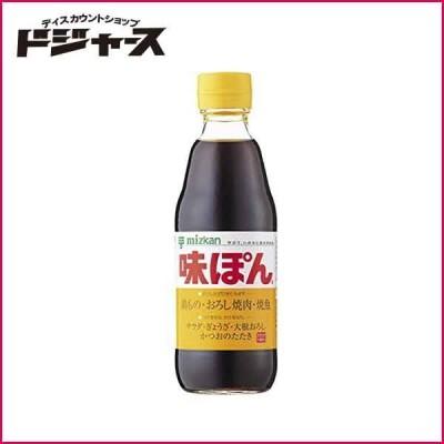 ミツカン 味ぽん360ml
