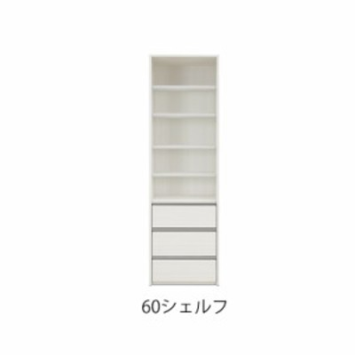 【60シェルフ】シギヤマ ケースワードローブ 洋服収納 シンプル