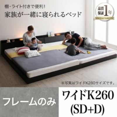 大型モダンフロアベッド 【ENTRE】 アントレ フレームのみ ワイドK260 大型ベッド ローベッド 幅260cm ローベット 低いベッド ロータイプ