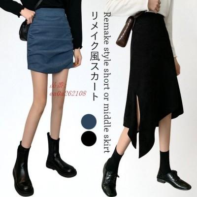 リメイク風スカート レディース スカート リメイク風 ショート丈 ミモレ丈 ショートスカート ミディアムスカート 切り替えスカート