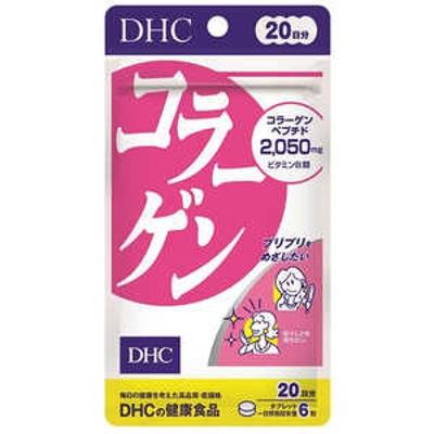 DHC20日 DHC(ディーエイチシー) コラーゲン 20日分(120粒)〔栄養補助食品〕 20美容 DHC20ニチコラーゲン