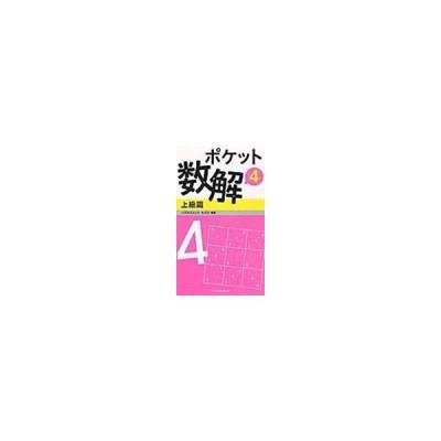 ポケット数解上級篇 4/パズルスタジオわさび