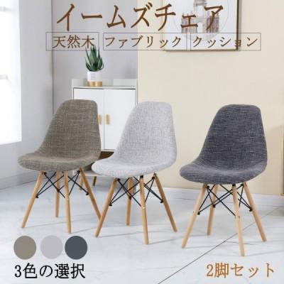 ダイニングチェア イームズチェア 椅子 イス 2脚セット おしゃれ 木脚 北欧風 モダン シンプル デザイナーズ クッション コーヒー グレー 組立簡単 送料無料