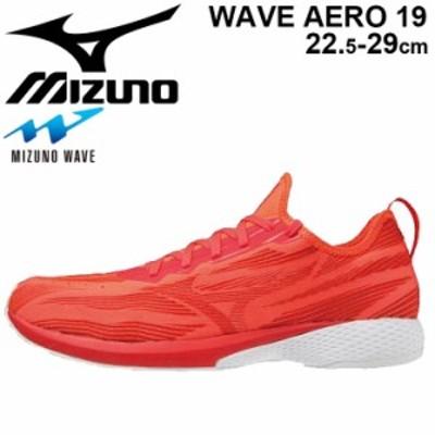 ランニングシューズ メンズ レディース 2E相当 靴/ミズノ mizuno ウエーブエアロ19 MIZUNO WAVE AERO 19/レーシングシューズ マラソン サ