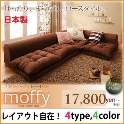 日本製!フロアコーナーソファ【moffy】モフィ Aタイプ 【4営業日後出荷、代引不可】