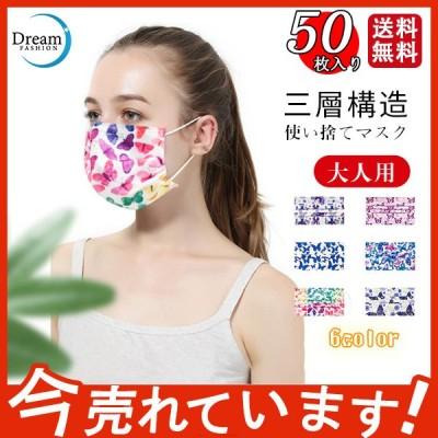 マスク 使い捨てマスク 不織布 50枚入り 蝶柄 選べる 三層構造 風邪 花粉対策 通気性 飛沫感染 おしゃれ ウィルス対策 通勤 通学 プレゼント