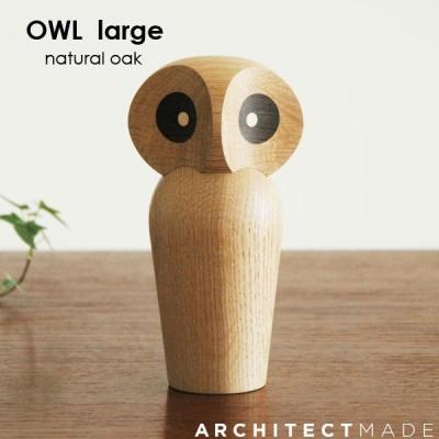 Architectmade(アーキテクトメイド)Owl(アウル)フクロウ ラージサイズ・ナチュラルオーク デンマーク 北欧木製オブジェ・置物/北欧雑貨