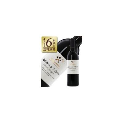 赤ワイン 国産 シャトー メルシャン 北信カベルネ ソーヴィニヨン 2016 750ml 日本ワイン