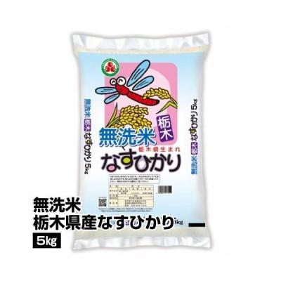 t_令和3年産 無洗米 栃木県産 なすひかり 5kg_4906911611877_1