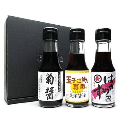 [職人醤油]たまごかけご飯に合う醤油3本セット C グロサリー・調味料