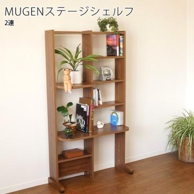 棚 収納 ラック オープンラック 書棚 本棚 ブックシェルフ コミック収納 オフィス収納 MUGENステージシェルフ2連 在庫処分