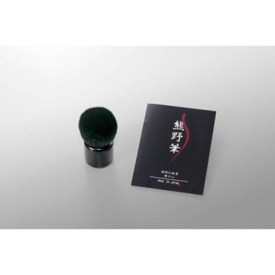 熊野化粧筆 筆の心 きのこブラシ KFi-80K