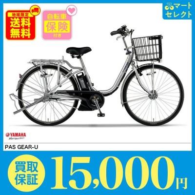電動自転車 人気 安い  ヤマハ PAS GEAR-U 26インチ 24インチ  (東北 関東 中部 関西)送料無料