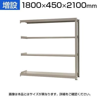 追加/増設用 スチールラック 中量 500kg-増設 4段/幅1800×奥行450×高さ2100mm/KT-KRL-184521-C4
