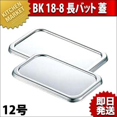 BK 18-8ステンレス 長バット 蓋 12型