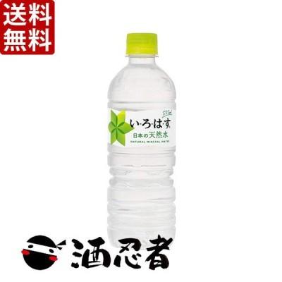 送料無料 コカ・コーラ い・ろ・は・す 天然水 555mlペット 1ケース (24本入)(※東北は別途送料必要)