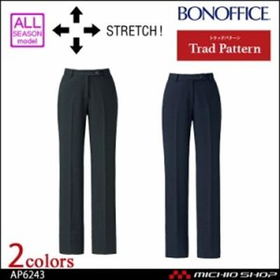 事務服 制服 BON ボンマックス 裾上げらくらくパンツ AP6243
