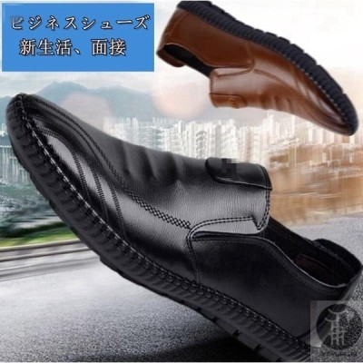 ローファービジネスシューズ革靴メンズシューズビジネスコンフォート男性紳士通勤面接新生活柔らか軽量靴メンズ靴プレゼントギフト