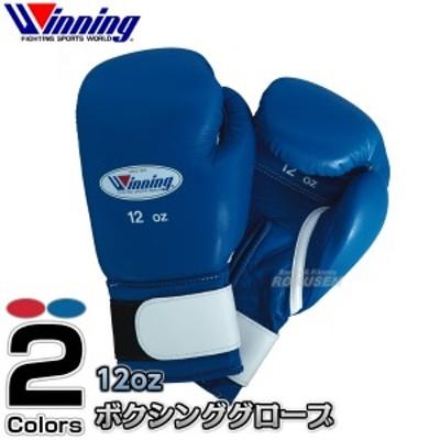 【ウイニング・Winning】高校・大学・社会人練習用ボクシンググローブ 12オンス マジックテープ式 AM-12(AM12)   ボクシンググラブ