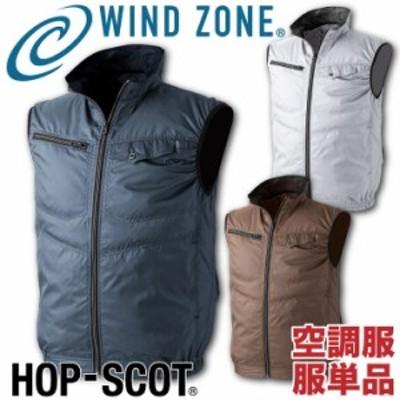 空調服 ベスト HOP-SCOT ホップスコット 単品 服のみ エンボス加工 長袖 涼しい作業服 作業着 cs-9142-t 【空調服単品】