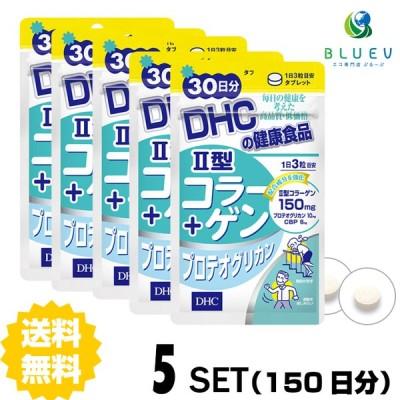 DHC II型コラーゲン プロテオグリカン 30日分(90粒) ×5セット