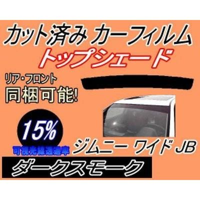 ハチマキ ジムニーワイド JB (15%) カット済み カーフィルム 車種別 JB33W JB43W スズキ