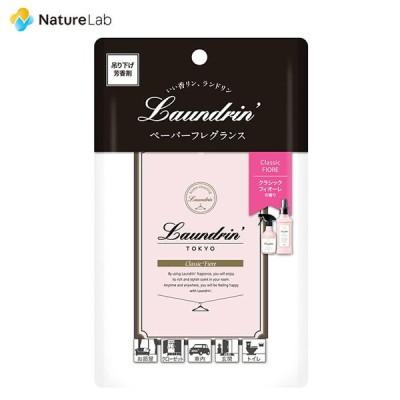 芳香剤 ランドリン ペーパーフレグランス クラシックフィオーレ 1枚   消臭 部屋 フレグランス ルーム ニオイ 吊り下げ 室内用 匂い