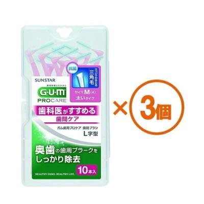 【3個まとめ買い】(GUM)ガム 歯周プロケア 歯間ブラシL字型10Pサイズ4(M) ×3個【代引き不可】【日時指定不可】