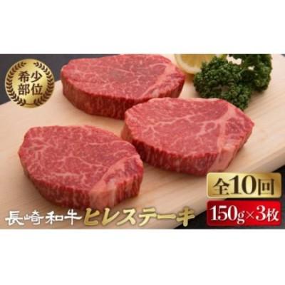 BBU007 【全10回定期便】ヒレステーキ 長崎和牛 150g×3枚 【大人気!】【希少部位】