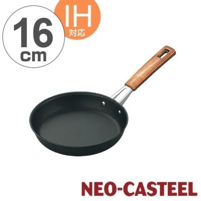 目玉焼き フライパン 直径16cm IH対応 鉄製 ネオキャスチール (ガス火対応 鉄フライパン 目玉焼きフライパン)