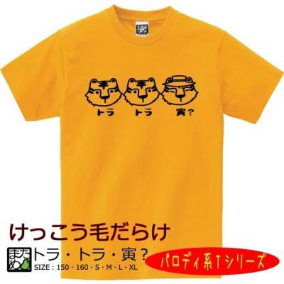 おもしろTシャツ 男はつらいよ 渥美清 車寅次郎 メンズ レディース ユニセックス プレゼント ギフト