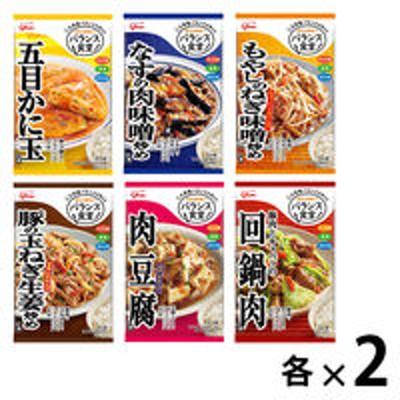 江崎グリコグリコ バランス食堂6種アソート(各2個 計 12個)【ごはん+1品で三大栄養素バランスが整う惣菜の素シリーズ】