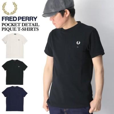 (フレッドペリー) FRED PERRY ポケット ディテイル ピケ Tシャツ 鹿の子 Tシャツ ポケットTシャツ メンズ レディース