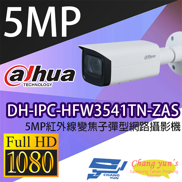 DH-IPC-HFW3541TN-ZAS 5MP紅外線變焦子彈型網路攝影機 IP cam 大華dahua 監視器