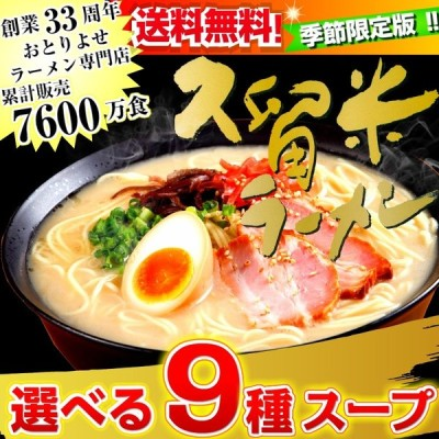 ラーメン お取り寄せ 本場久留米ラーメン シリーズ 季節限定9種 スープ 6人前 ご当地 選べるセット 九州生麺 お試しグルメギフト