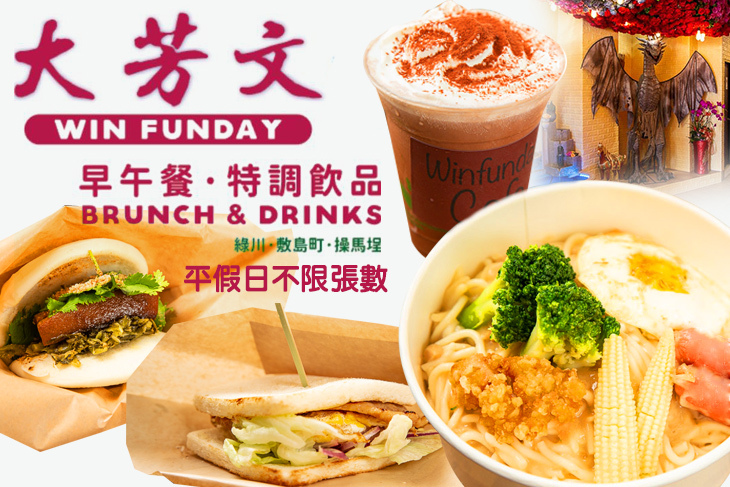 【台中】大芳文早午餐 #GOMAJI吃喝玩樂券#電子票券#美食餐飲