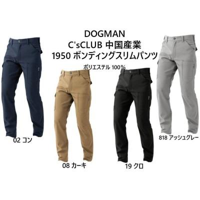 作業服 作業着 防寒服 HOP-SCOT C'S CLUB DOGMAN 中国産業 1950 ボンディングスリムパンツ S〜LL