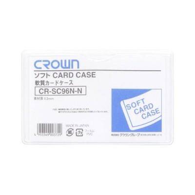 クラウン 梨地ソフトカードケース (軟質塩ビ製)