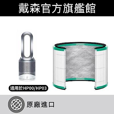 【outlet限量銷售】Dyson 戴森 HP 系列濾網 HP00 HP01 HP02 HP03