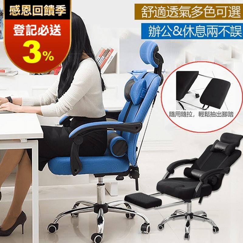 高靠背擱腳式雙枕電腦椅