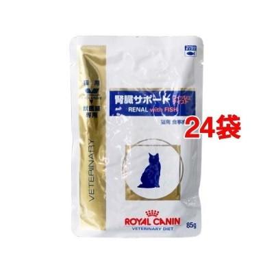 ロイヤルカナン 猫用 腎臓サポート フィッシュテイスト ウェット パウチ ( 85g*24袋セット )/ ロイヤルカナン療法食